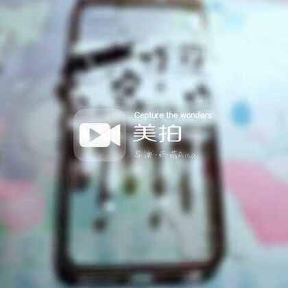#奶油手机壳#我为叔叔做的奶油手机壳。中间一块儿断了。😂