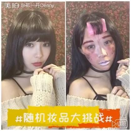 一步踏错步步错… 论化妆顺序对女生的重要性🌝#随机妆品大挑战##热门##搞笑#