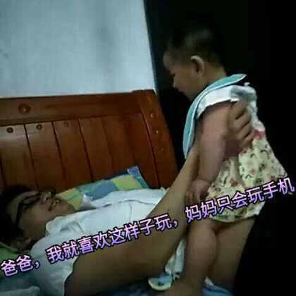 #宝宝#爸爸带的时候,随便弄下都开心得不得了啊!而我呢,只晓得对我踹😂😂