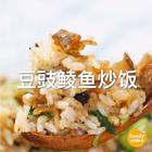 懒人必备美味炒饭:豆豉鲮鱼炒饭,分分钟秒杀蛋炒饭。#美食##入豉美味##家常菜#