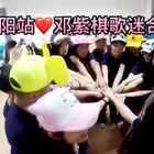 去大洛阳参加#邓紫棋歌迷合唱团#老嗨皮了❤结识了很多朋友,还跟#邓紫棋#的乐队尬了舞😂 总之,圆满结束❤微信358426908 来这里找我👉http://weibo.com/nana7654321