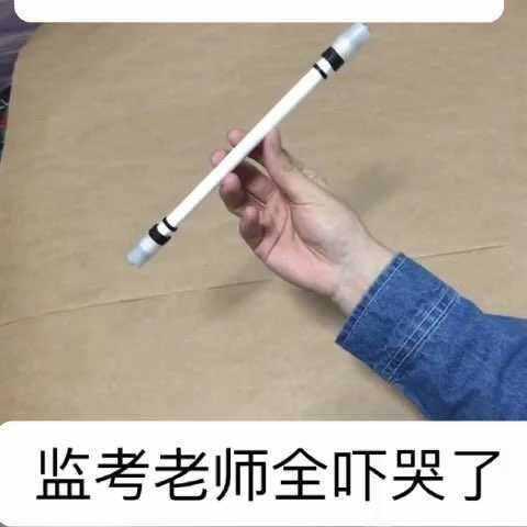 【Mr不美美拍】#转笔##劲舞手速大赛#好久不见马...