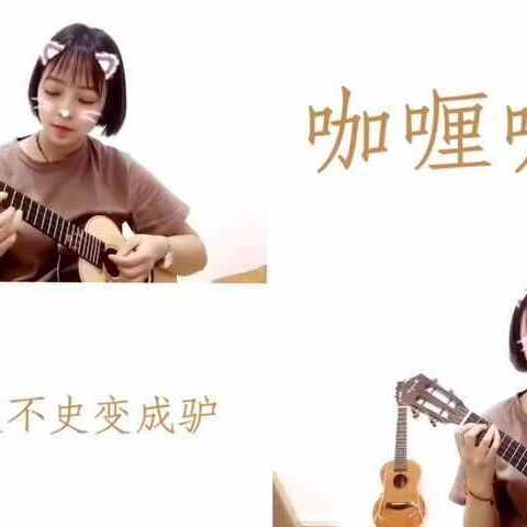 【好史不史变成驴美拍】咖喱咖喱 #欢乐颂2咖喱咖喱# 😜@...