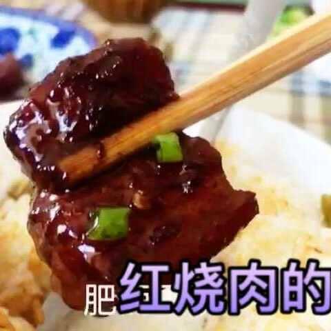 【连💰美拍】肥而不腻的红烧肉,虽然稍微有点...
