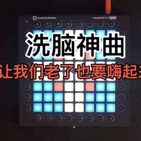【CN9Y美拍】来个洗脑神曲吧,换了个视角录视...