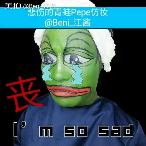 【Beni_江酱美拍】悲伤的青蛙仿妆,悲伤蛙仿妆。画...