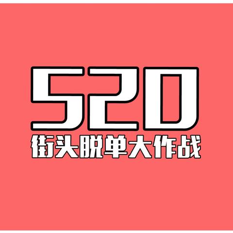 【临时工咸鱼美拍】#520#街头脱单大作战!宅男们骚...
