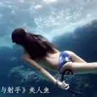 梦然《飞鸟与射手》海底世界,美人鱼!#歌曲##海底世界##青岛海底世界#