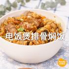 电饭煲排骨焖饭,吃一次就会爱上的家常美味!#美食##入豉美味##家常菜#