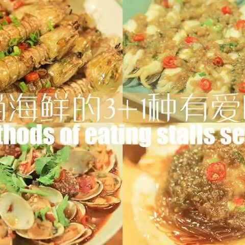 【厨娘物语c小鹿美拍】天热啦!排挡海鲜吃起来~🍻最近...