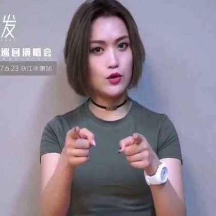 #庄心妍演唱会# 原本5/23的演唱会延期到了 6/23 六月二十三号与你们相约浙江永康噢