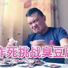 作死挑战臭豆腐,吐的不要不要的!#搞笑##我要上热门@美拍小助手#