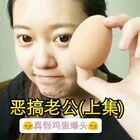 真假鸡蛋爆头恶搞老公(上集)#小金刚恶搞##恶搞##愤怒的老公#