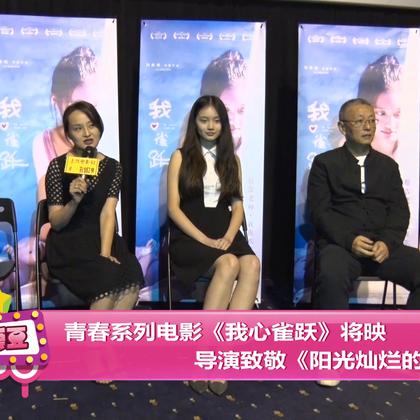 青春系列电影《我心雀跃》将映 导演致敬《阳光灿烂的日子》