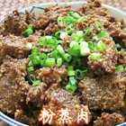 粉蒸肉爱吃肉的人都喜欢吧😊#美食##端午食香##家常菜#喜欢记得点赞哦@全娜拉