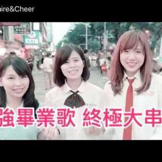 最強畢業歌 終極大串燒 倆倆+許維芳+岑霏 倆倆微博http://www.weibo.com/ClaireCheerMusic #畢業##正妹##畢業歌#