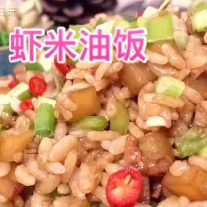 <虾米油饭>不出门买菜,用虾米和剩米饭也能搞定一顿饭。我们这里管小干虾叫虾米,你那里叫什么呀😘#美食##家常菜##我要上热门#@美食频道官方号 @美拍小助手