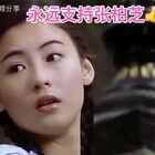 永远支持张柏芝👍大爱❤️#精美电影##张柏芝#