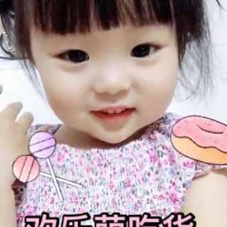 #百变欢乐颂##萌宝宝##宝宝#