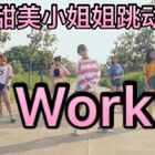 爵士班的小仙女作品#work##我要上热门@美拍小助手#@美拍小助手