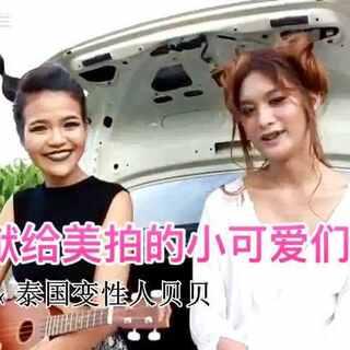 #泰国热##音乐##泰国#这个是青兰和青兰练习很久的中文歌。默默给你们的小礼物。希望你们继续支持。也希望你们像喜欢@泰国变性人贝贝 和青兰一样喜欢泰国🇹🇭。🙏萨瓦迪卡🙏 泰国店 11060010 https://shop422506841.m.taobao.com