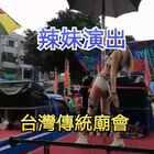 #跟著強哥逛台灣#廟會 財神爺誕辰那天 辣妹演出最受歡迎