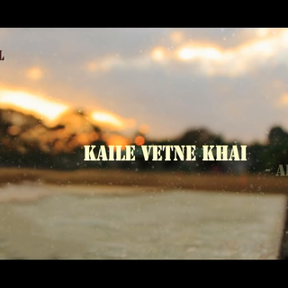 Almoda - Kaile Vetne Khai (K Bachaula Khai)#尼泊尔歌曲##尼泊尔##异域歌曲#