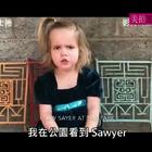 两岁的小姑娘已经感受到恋爱的爱恨纠结,浑身都是戏!😂