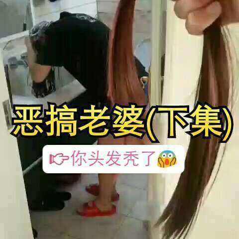 吓唬老婆头发掉秃(下集)#小金刚恶搞##恶搞##美拍作死男#
