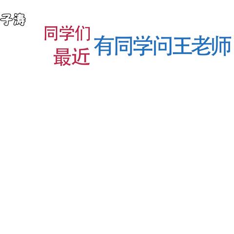 山东老师机智回复世界5大难题,最后一个笑死我了!