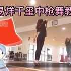 破3000的点赞❤吓得我赶紧出了#舞蹈#教学视频🤗🤗#中枪舞#你们喜欢这种教学吗,还想看什么教学,快!留言给我!微信358426908 来这里找我👉http://weibo.com/nana7654321