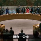 联合国秘书长古特雷斯强烈谴责英国曼彻斯特恐怖袭击事件,安理会为遇难者默哀一分钟。