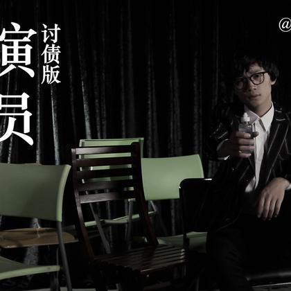 薛之谦的《演员》还能这么改,郑少军!还我一个月伙食费好吗?😭#薛之谦##搞笑视频##翻唱#
