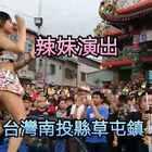 #跟著強哥逛台灣#廟會 財神爺誕辰那一天 辣妹演出最受歡迎