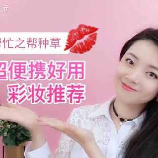 #yuli帮帮忙# 之帮种草,非常便携好用,包装特别有意思的的彩妆推荐!#变美种草机#https://www.meipai.com/miss_m