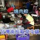 #美食##台灣古早味#燒肉粽 好吃的喔