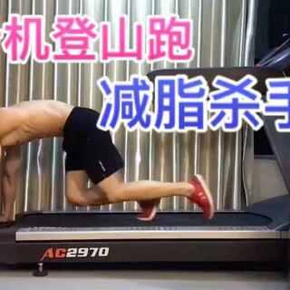 #运动##我要上热门#@美拍小助手 跑步机登山跑 ,减脂你值得拥有。