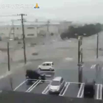 洪水猛兽,没有被洪水围困的人们,来感受一下大自然的力量……h🙏🙏🙏