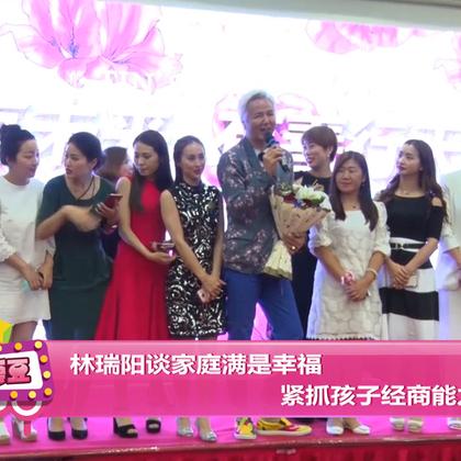 林瑞阳谈家庭满是幸福 紧抓孩子经商能力培养