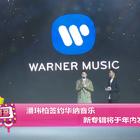 潘玮柏签约华纳音乐 新专辑将于年内发行