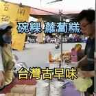 #美食##台灣古早味#台南口味 碗粿 加入蛋 肉 香菇 口味特殊。現煎蘿蔔糕就是香