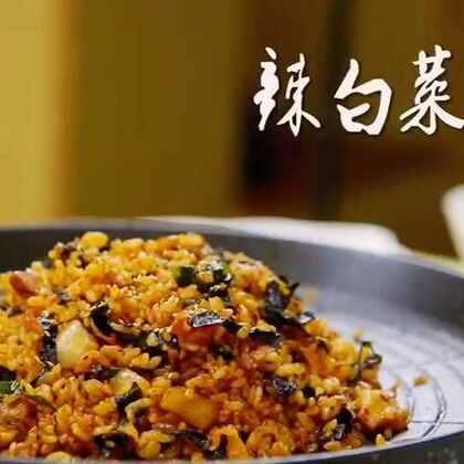 我身边很多朋友都喜欢到韩式料理餐厅吃煎五花肉,除了能吃到香香的肉和辣白菜,最重要的是剩下的肉和辣白菜配上香喷喷的米饭还有一些配菜一起炒,那味道简直美极了!其实我想说的是,这么简单的事情在家也是可以的哦![:右]相关食材用量请关注微信公众号:朝族媳妇辣白菜[:左]#美食##美食作业##地方美食#
