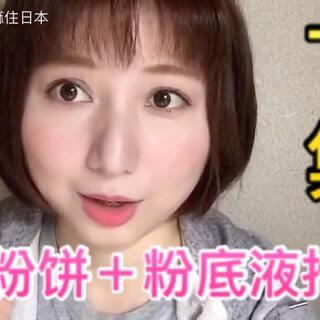 日本粉饼+粉底液推荐下集#粉饼##粉底液##晒出最爱的底妆产品#