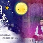 张东朗打造乡摇神曲,《月亮粑粑》火遍朋友圈!