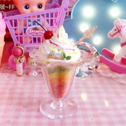 #手工##热门#今天用水变雪带大家做一款夏日清凉的五彩刨🍒冰淇淋。樱桃是树脂土做的哦。这个夏天真的很爽口。喜欢吃冰的宝宝记得点赞评论哦。材料戳这里https://weidian.com/s/847388298?wfr=c。 http://e22a.com/h.YWFPF0?cv=AAWawqTx&sm=477c87