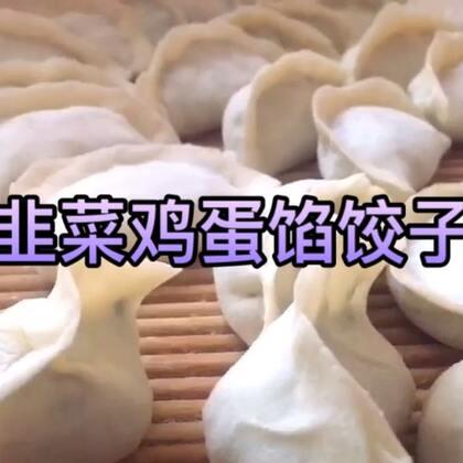 我跟婆婆一起包饺子#美食##在婆婆家蹭饭#
