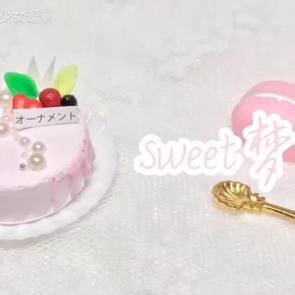 #逗逗귀요미♡##手工#|sweet梦乡🕊🐇🐁|原创