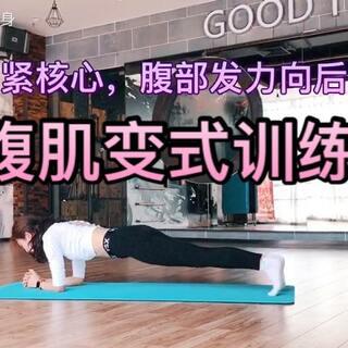 1.身体直立,腿部伸直,弯曲身体用手臂支撑向前走直至手臂垂直于地面,做一个俯卧撑后,又用腹肌发力将手臂收回,10个X4组 2.斜板支撑,臀部发力向后拉伸直至背部与手臂呈一条直线。20个X4组 3.变式平板支撑,手肘与身体地面呈90度,腹部发力向后拉伸直至背部与大臂呈一条直线。20个X4组#运动#