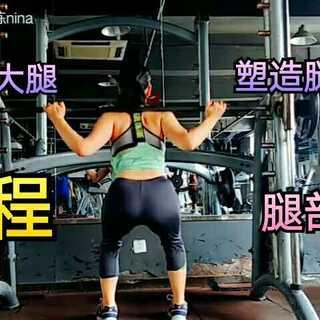 #健身塑形##男神女神爱健身##健身教程#昨天有粉丝想看腿部训练教程,今天就录了,不过拍摄技术不好,还有剪辑视频也好慢,费了好半天时间,你们先将就看着!看完大家记得双击+关注
