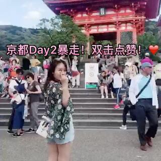 因为网络太差了 现在才能分享5月26日的日常 在京都的第二天 很累 我战斗力严重不行了 晚点有时间我再给你们分享一个很有趣的火拉面的视频!因为我还没有编辑 想看更多日常分享双击点赞吧!❤#热门##日本##旅行#@美拍小助手